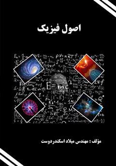 دانلود کتاب اصول فیزیک