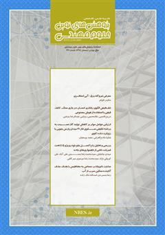 دانلود فصلنامه پژوهشهای نوین علوم مهندسی - شماره 27