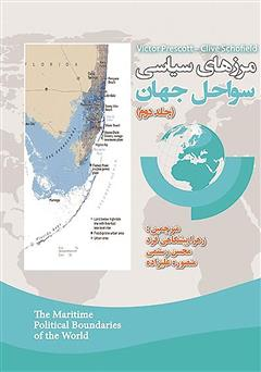 دانلود کتاب مرزهای سیاسی سواحل جهان - جلد دوم