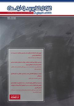 دانلود دو ماهنامه مطالعات کاربردی در علوم مدیریت و توسعه - شماره 1