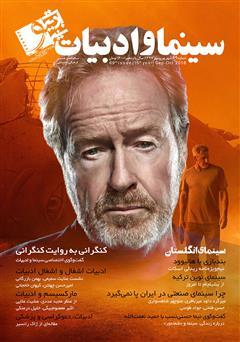 دانلود مجله سینما و ادبیات - شماره 69