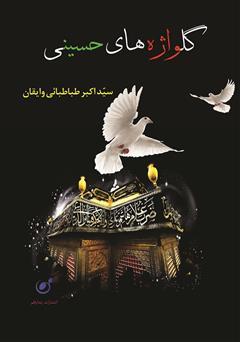 دانلود کتاب گلواژههای حسینی