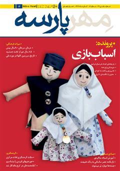 دانلود کتاب نشریه مهرپارسه - شماره 14