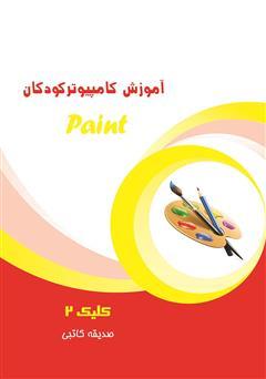 دانلود کتاب آموزش کامپیوتر کودکان (paint - جلد سوم)