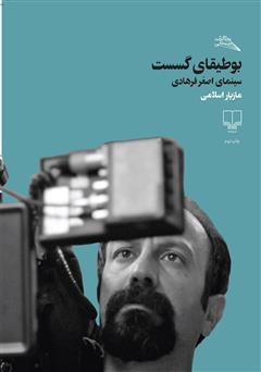 دانلود کتاب بوطیقای گسست: سینمای اصغر فرهادی