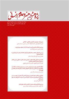 دانلود نشریه علمی - تخصصی پژوهش در هنر و علوم انسانی - شماره 17