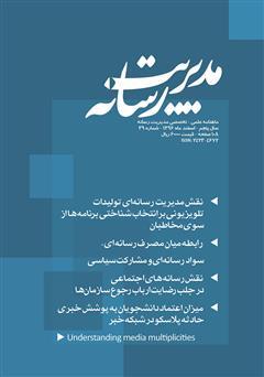 دانلود ماهنامه مدیریت رسانه - شماره 39