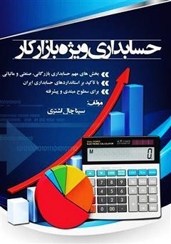 دانلود کتاب حسابداری ویژه بازار کار
