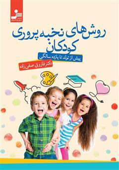 دانلود کتاب روشهای نخبه پروری کودکان