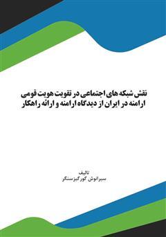 دانلود کتاب نقش شبکههای اجتماعی در تقویت هویت قومی ارامنه در ایران از دیدگاه ارامنه و ارائه راهکار