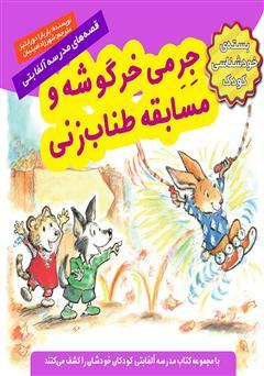 دانلود کتاب جرمی خرگوشه و مسابقه طناب زنی