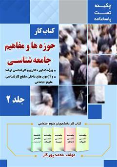 دانلود کتاب کار حوزهها و مفاهیم جامعه شناسی - جلد 2